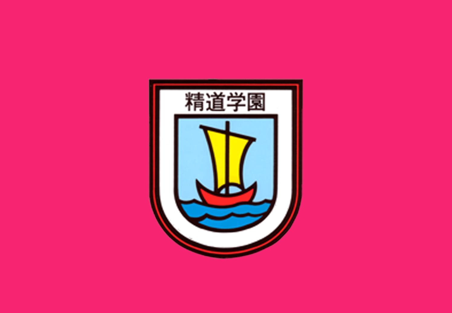 長崎精道小学校・中学校の入学案内資料請求
