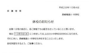 10月5日(水) 休校のお知らせ
