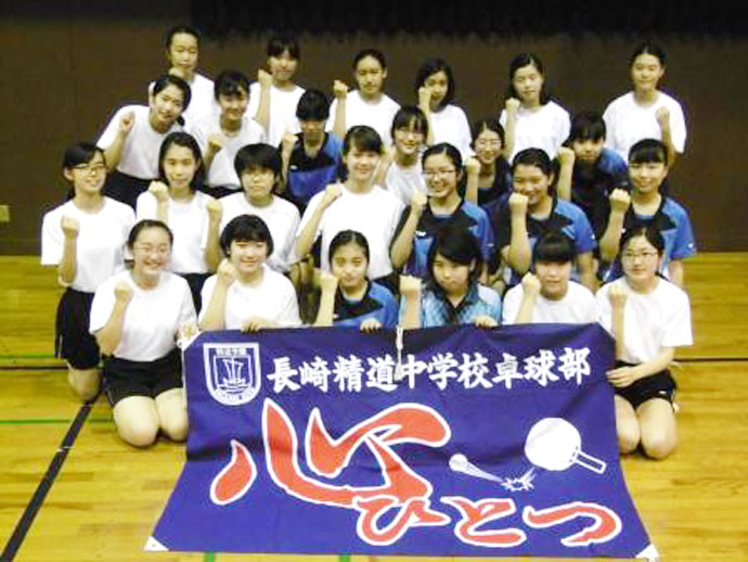 精道中学校 卓球部