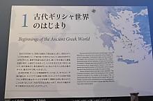 美術館見学へ行きました ~古代ギリシャ展1
