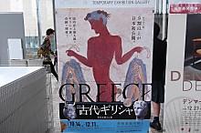 美術館見学へ行きました ~古代ギリシャ展