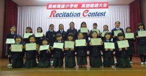 長崎精道小学校 英語レシテーションコンテスト
