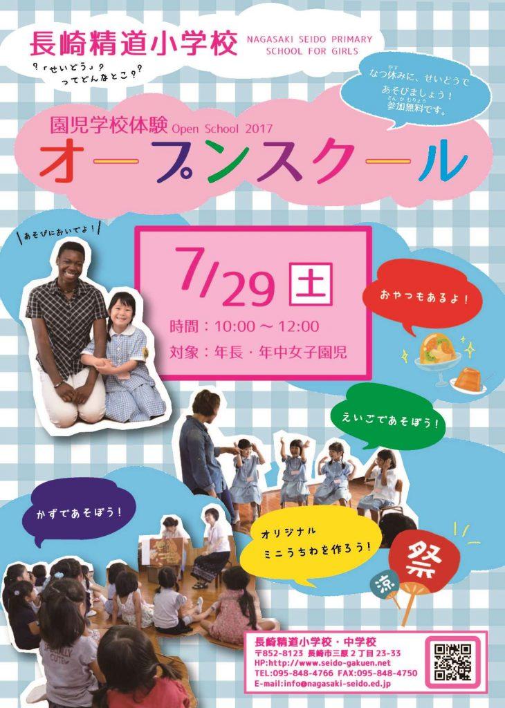 平成29年度 園児学校体験「小学校オープンスクール」20170729