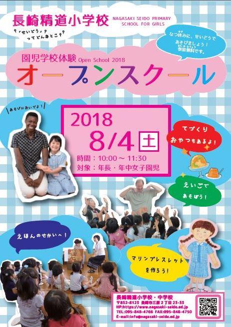 園児学校体験 オープンスクール2018