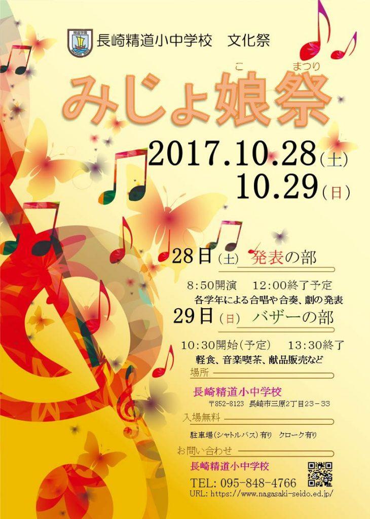 みじょ娘祭2017