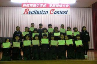 第30回 英語レシテーション・コンテスト2017