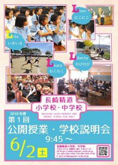 平成30年度 「第1回 公開授業・学校説明会」