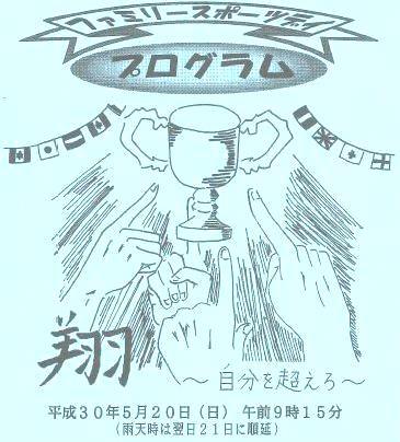 FSDプログラム2018
