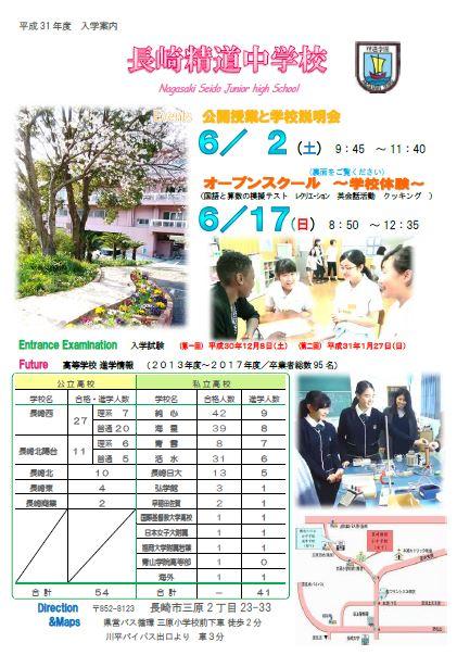 中学校オープンスクール20180617