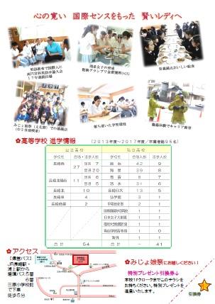 長崎精道中学校 学校案内2019-2