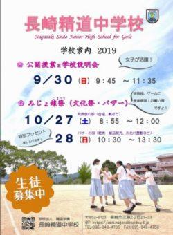 長崎精道中学校 学校案内2019-1