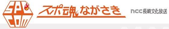 卓球部が小・中合同でテレビ出演!11/4(日)16:00~ NCC「スポ魂ながさき」