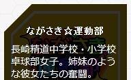 卓球部がTV出演!~NCC「スポ魂長崎」