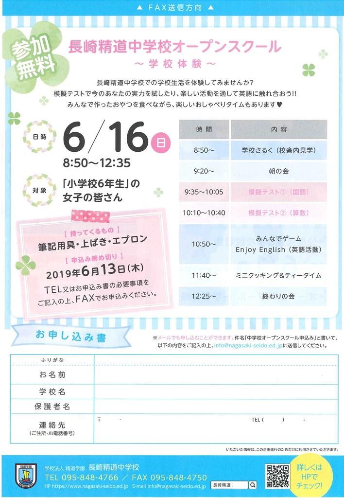 中学校 公開授業・オープンスクール2019