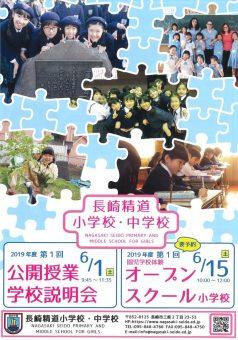 小・中 公開授業・オープンスクール2019