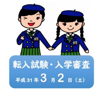 転入試験・特別入学審査20190302