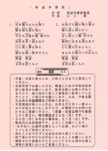 FSD2019 プログラム