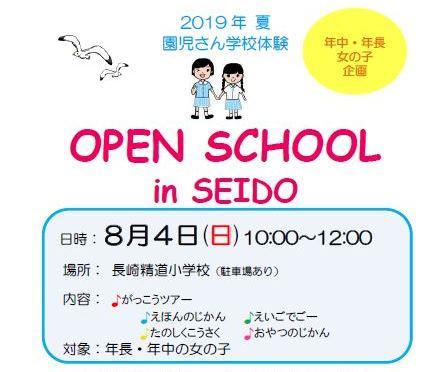 園児さん対象「夏休みオープンスクール」20190804