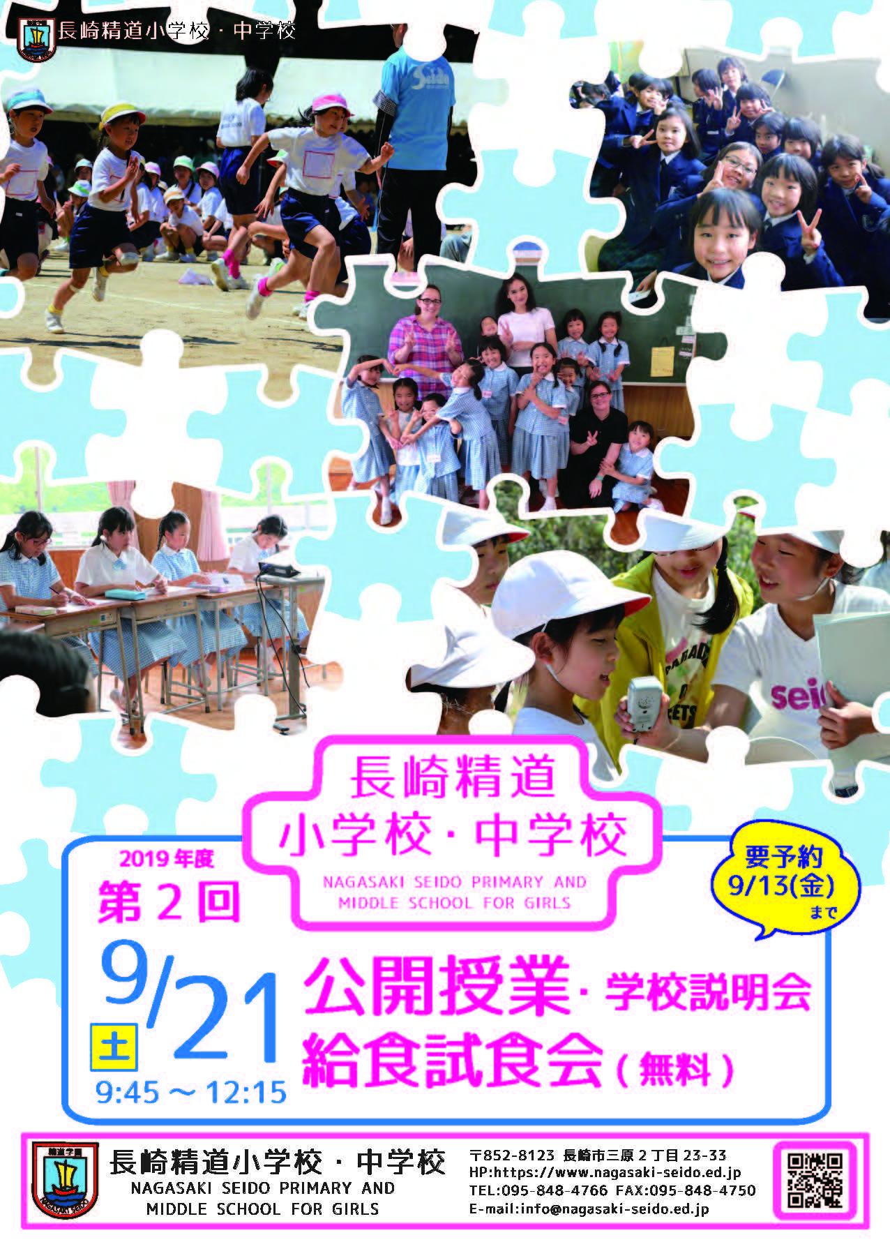 公開授業・試食会20190921