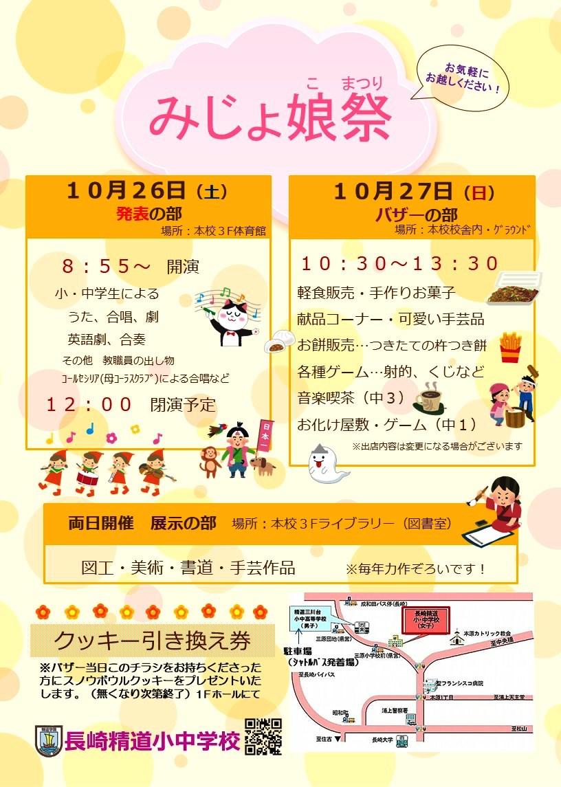 みじょ娘祭2019-2