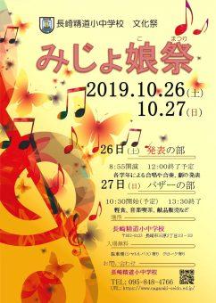 みじょ娘祭2019-1