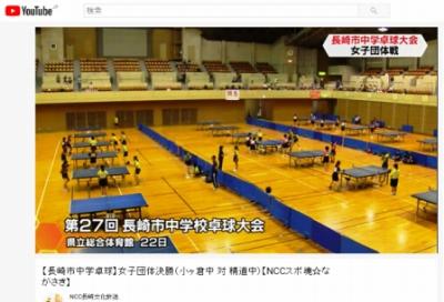 卓球部 長崎市大会で優勝20190922