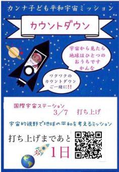 精道カンナ宇宙へ!20200307