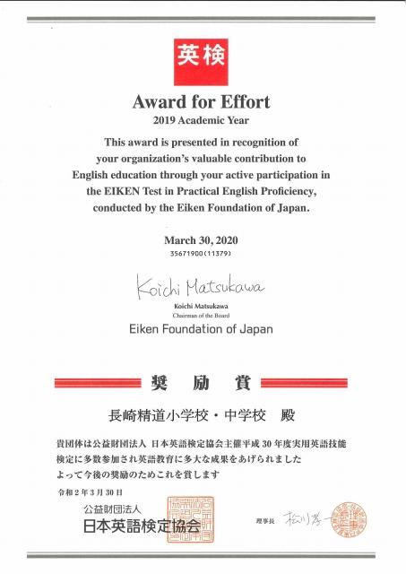 日本英語検定協会より奨励賞を受賞2020年3月