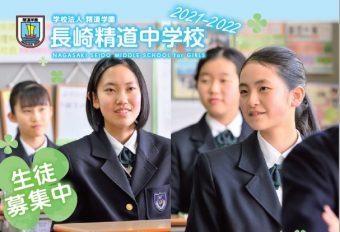 令和4年度 長崎精道中学校 生徒募集要項