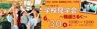 学校見学会「精道さるく」20200630