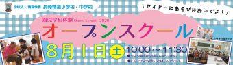 園児対象学校体験「オープンスクール」20200801