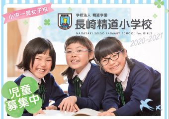 小学校リーフレット2020-2021