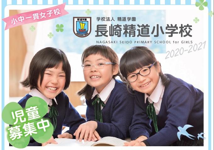 長崎精道小学校 児童募集