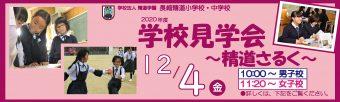 学校見学会「精道さるく」20201204