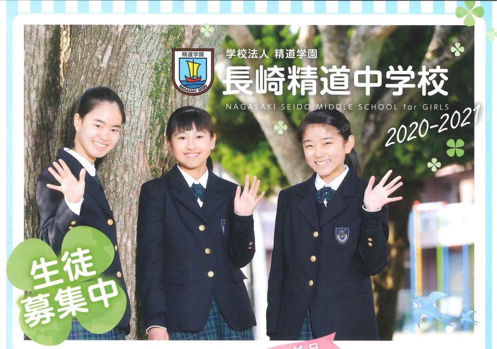 長崎精道中学校 生徒募集