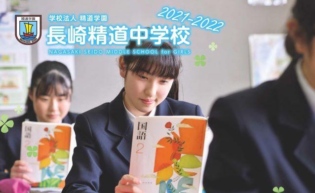 2021年度 中学校案内(前期)