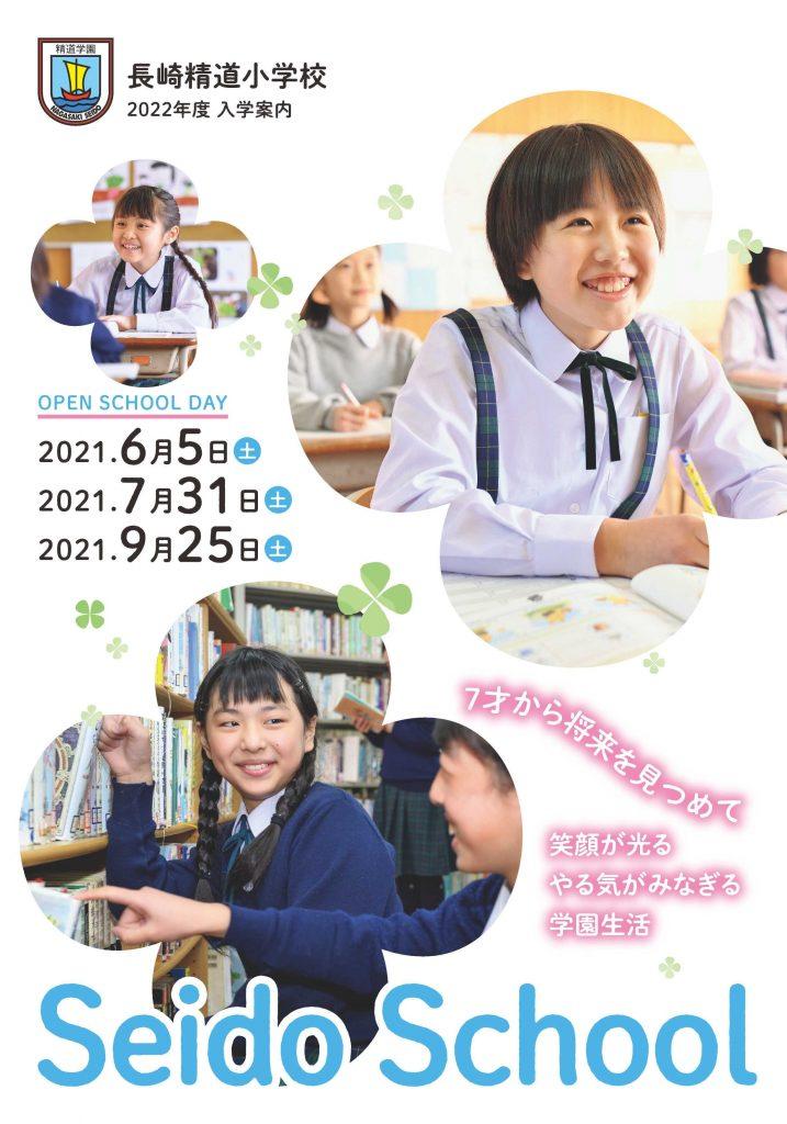 2022年度小学校入学案内パンフレット P1