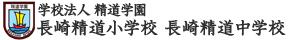 長崎精道小学校 長崎精道中学校